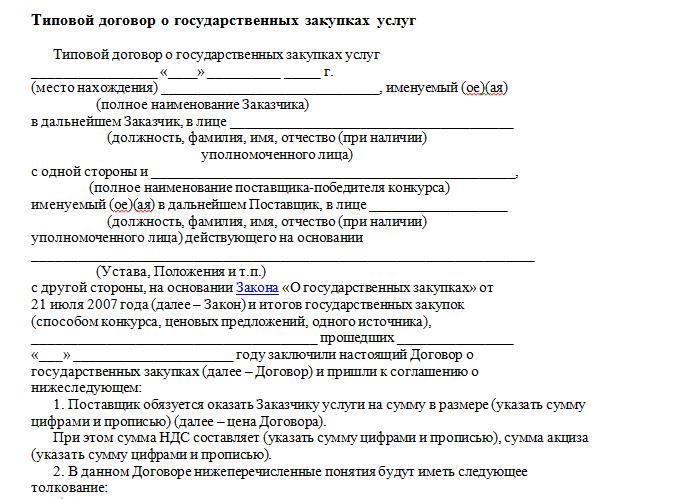 Сайт Министерства торговли Республики Беларусь - Подтверждение факта